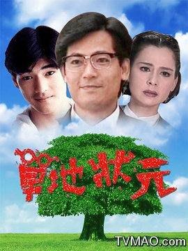 【草地狀元】蕭大陸,周筱云,席曼寧 6張 DVD