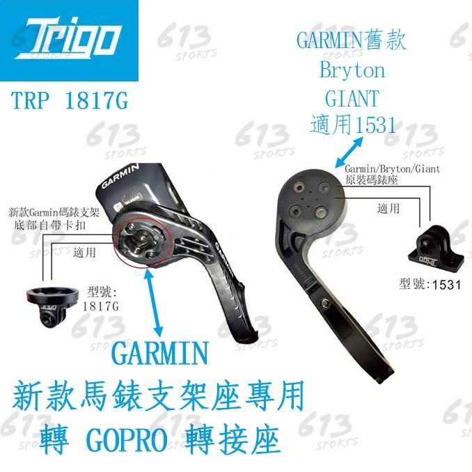 TRIGO TRP1817 速扣 多功能車燈 GOPRO底座 GARMIN 附螺絲扳手 車燈