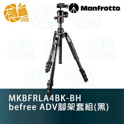 送溫莎包 Manfrotto MKBFRLA4BK-BH黑色 鋁合金三腳架雲台套組 befree Advanced 扳扣