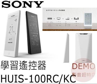 ㊑DEMO影音超特店㍿日本SONY HUIS-100 RC / KC 智慧家庭智能多功能遙控器