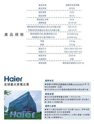 【皓翔】   海爾   醛效抗敏 小H  空氣清淨機   AP225  抗   PM2.5 / 除甲醛