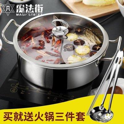 鴛鴦鍋加厚加深不銹鋼電磁爐家用鴛鴦鍋火鍋盆