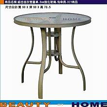 【Beauty My Home】18-DE-995-12鋁合金灰管90*90圓桌.5mm強化玻璃有傘洞.DIY【高雄】