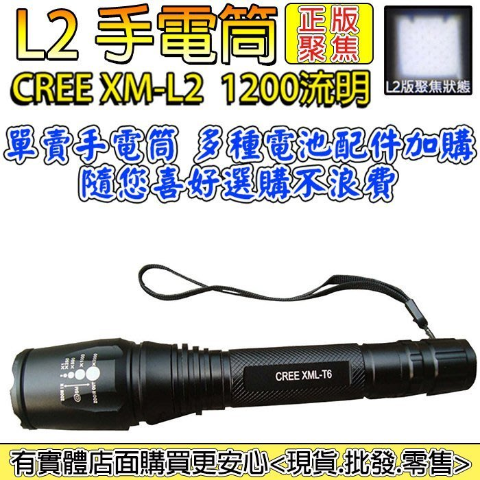 27026A-137興雲網購3店【單賣L2手電筒】響尾蛇美國CREE XM-L2強光魚眼變焦手電筒