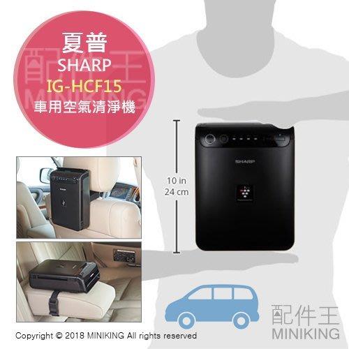 日本代購 SHARP 夏普 IG-HCF15 車用 空氣清淨機 前後兩段 高濃度 負離子 除臭 車用空清
