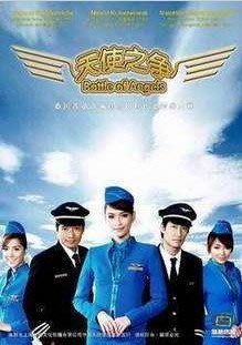 泰國【天使之爭】國語中字 全22集3碟DVD