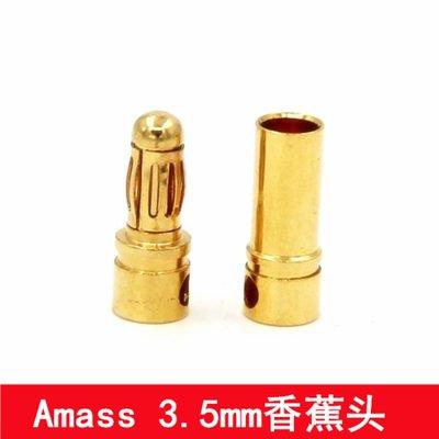 【女兒郎百貨城】Amass官方 2mm香蕉插頭(短)20A鍍7u厚金模型電機電調多軸