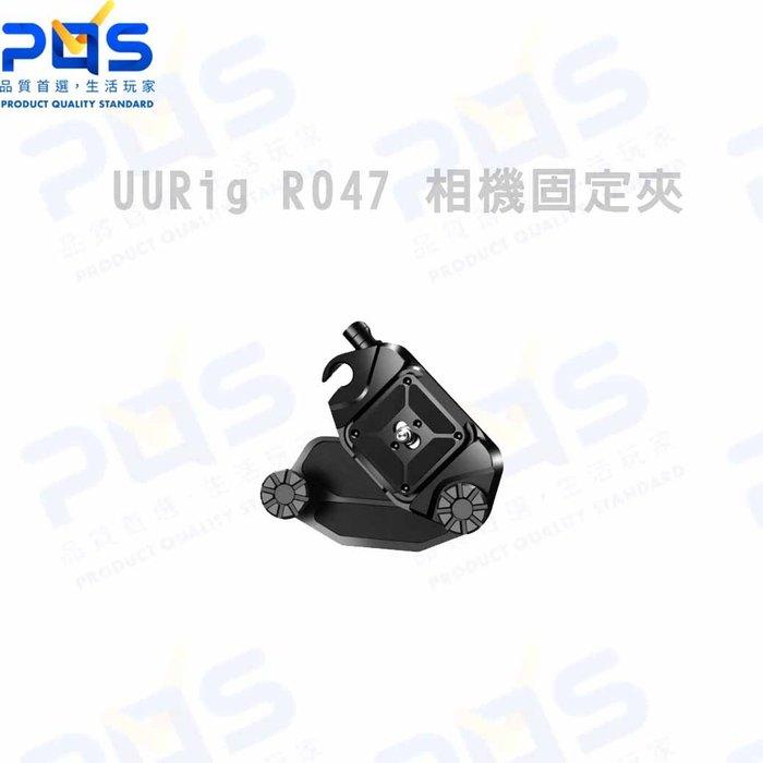 UURig R047 相機固定夾 快拆 相機底座 背包夾 台南PQS