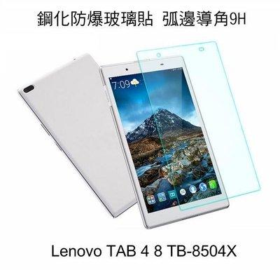 --庫米--AGC 聯想 Lenovo Tab4 8 TB-8504X H+ 防爆鋼化玻璃貼 9H硬度 弧邊導角