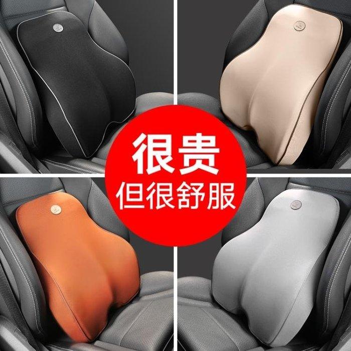 汽車腰靠護腰記憶棉靠背座椅腰枕司機車用四季背靠腰墊頭枕套裝