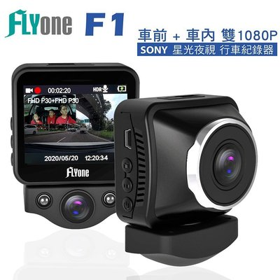 FLYone F1 行車記錄器(+送32GB) 車前+車內雙1080P 雙SONY星光夜視鏡頭