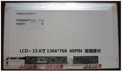 [LCDWALLMARKET] 全新 A+ 完美屏  B156XW01 V1 V0