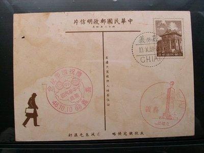 明信片~金門-48/10/10..慶祝國慶嘉義郵戳..交通部郵政總局印製..如圖示.