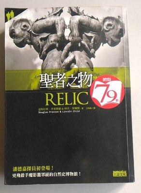 【書香傳富2012】聖者之物 RELIC_道格拉斯.普萊斯頓---9成以上新