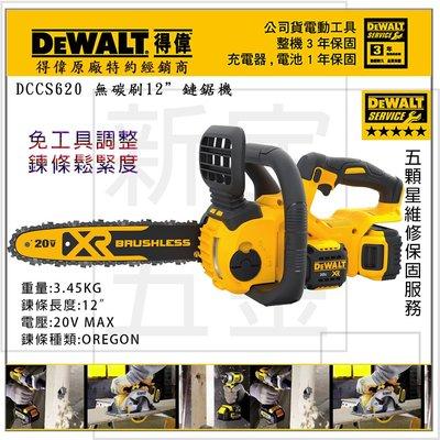 """【新宇五金工具行】美國 DEWALT 得偉 DCCS620 20V Max 12"""" 無碳刷充電式鏈鋸機!(特價)"""