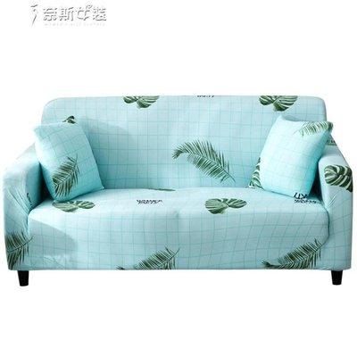 【蘑菇小隊】沙發套全包萬能套簡約現代客廳沙發罩巾-MG82220