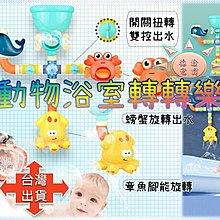 [現貨在台 台灣出貨]動物浴室轉轉樂 鯨魚螃蟹章魚轉轉樂 夏季浴室洗澡戲水玩具 浴室戲水玩具 寶寶戲水洗澡玩具 物理教具