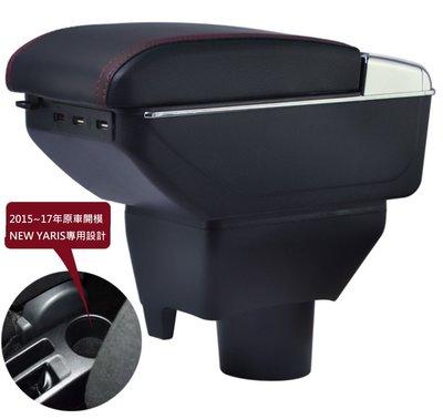 豐田 Toyota NEW YARIS 大鴨 2015-18年專用 中央扶手 扶手箱 雙層置物空間 7孔USB 升高杯架