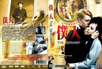 [影音雜貨店] 奧斯卡經典名片DVD - The Servant 僕人 - 全新正版