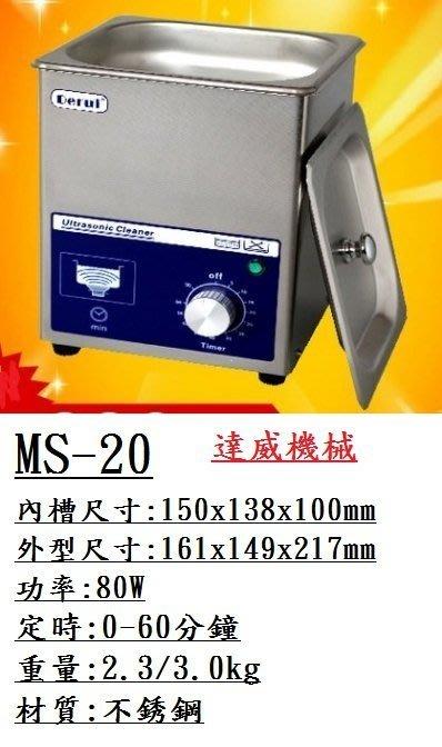 (達威機電)  2L 超音波清洗機