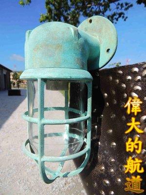 【偉大的航道】銅製防水彎型壁燈(古樸青銅綠)~老船燈.老銅燈.工業燈.船藝品.復古壁燈.庭園造景燈