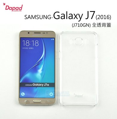 s日光通訊@DAPAD原廠 SAMSUNG Galaxy J7 2016 J710GN 全透背蓋 保護殼 透明硬殼