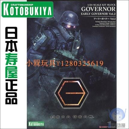 ₪小槑玩具₪壽屋拼裝模型 00776 HG042 1/24 Vol.2 HEXA GEAR EARLY GOVERNOR