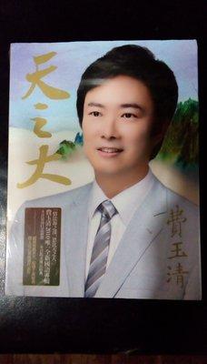 費玉清 天之大 1CD 全新正版未拆封   Yu-Ching Fei / BOUNDLESS LOVE