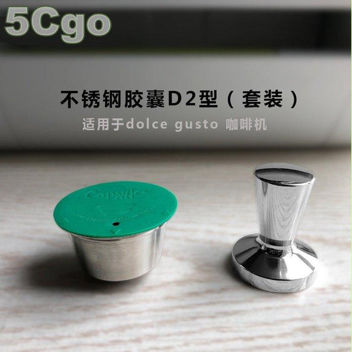 5Cgo【權宇】更多油脂 終身保用capsulone兼容雀巢dolce gusto咖啡膠囊不銹鋼杯加壓粉錘組合套裝 含稅