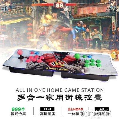 『格倫雅』遊戲機 999合一家用街機月光寶盒5S格斗拳皇街機 游戲機搖桿^5893