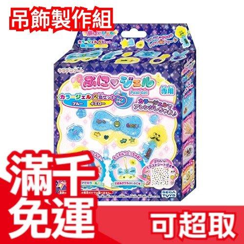 【經典藍/黃色補充包】日本 SEGA TOYS 吊飾製作組 親子手作 DIY同樂 生日禮物 聖誕❤JP Plus+