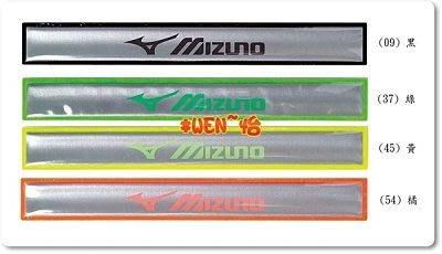 *wen~怡棒壘工場 Mizuno 【日製】新款慢、路跑反光手臂帶 (A67ZP-751系列-4色) ~現貨特價240元