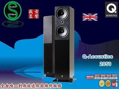 盛昱音響-英國 Q-Acoustics 2050 全新品—Life Style風格造型 落地型主喇叭-現貨