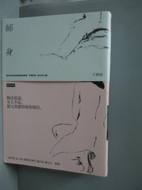【書寶二手書T6/一般小說_NDU】師身_王聰威
