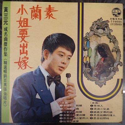 【柯南唱片】黃三元//素蘭小姐要出嫁>> LP