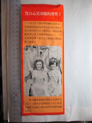 空飄.心戰.反共文宣傳單-台灣對大陸.「發自心靈深處的歡笑」雙十國慶