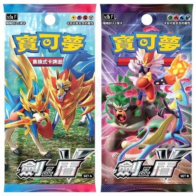 精靈寶可夢 寶可夢集換式卡牌遊戲 POKEMON PTCG 第五彈 劍 盾 SET A B 寶可夢V 1包6張 中文版