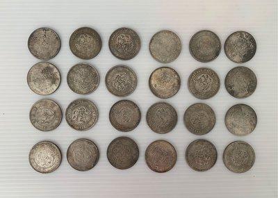 北極星的店~~~~~大日本明治一圓(24個)2個光緒年造&貿易銀