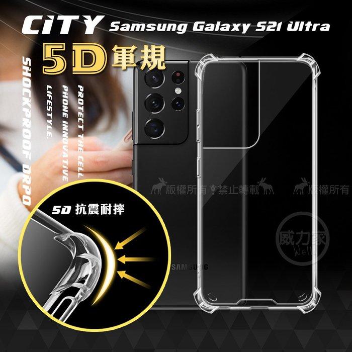 威力家 CITY戰車系列 三星 Samsung Galaxy S21 Ultra 5G 5D軍規防摔氣墊殼 空壓殼 護眼