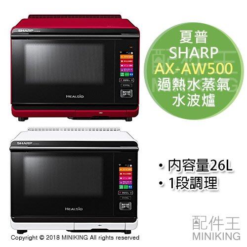 【配件王】日本代購 SHARP 夏普 AX-AW500 過熱水蒸氣 水波爐 蒸氣烤箱 26L 2018新款 紅/白
