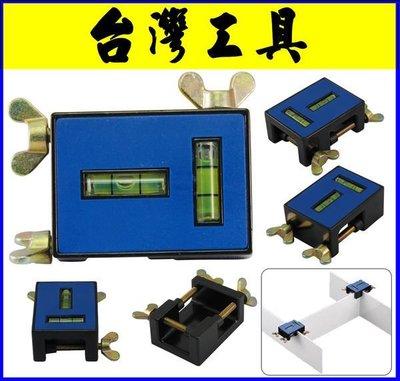 【匠資訊工具網】鈑金/板金焊接前置水平直角固定夾(一組4個) 每個皆含2方向氣泡水平儀.