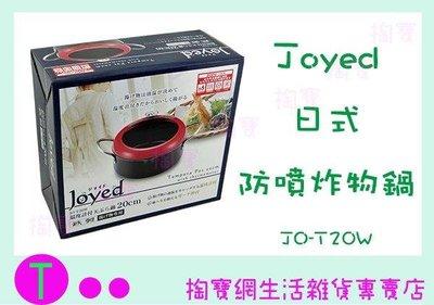 Joyed 日式防噴炸物鍋 JO-T20W 20cm 調理鍋 雙耳鍋 油炸鍋 (箱入可議價)