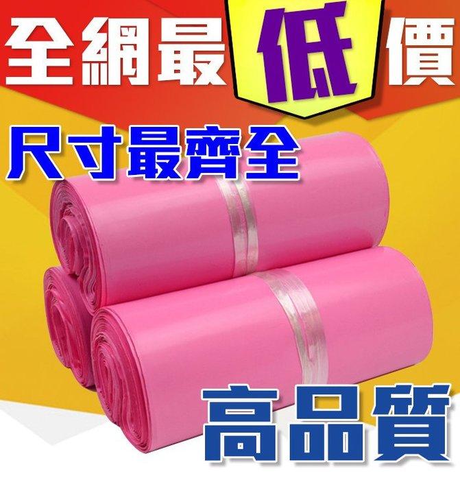 【傻瓜批發】(粉5號) 25*35高品質快遞袋 1捲100個破壞袋包裝袋 信封袋牛皮紙袋垃圾袋 包材 物流袋 粉色