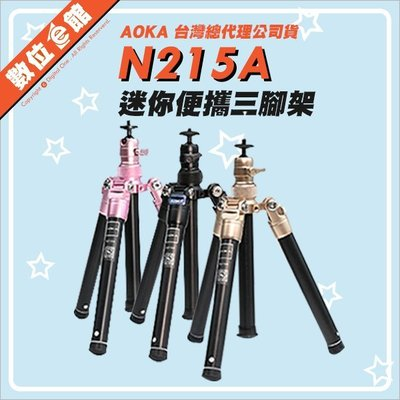 2020年新版142cm高【免運費附手機夾遙控器】公司貨 AOKA N215A 三腳架 自拍桿 自拍棒 手機相機