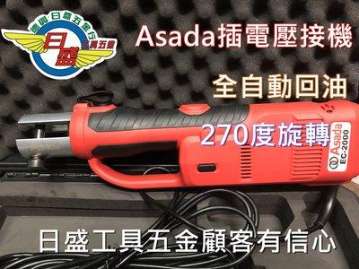(日盛工具五金)ASADA 淺田 EC-2000 電動油壓 壓接機 270度旋轉 全自動回油(含稅價)29400元