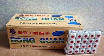 榮冠1號骰子(十八豆子)A級 200粒裝(10小盒) 整盒賣 適教學、遊戲…等-【便利網】