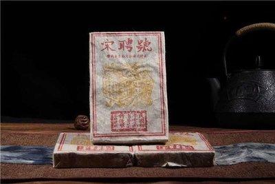 『精品總部』2002年宋聘號250g普洱茶熟茶磚