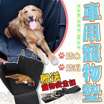 【現貨-免運費!台灣寄出 實拍+用給你看】車用寵物墊(送安全扣) 寵物車載墊 汽車後座狗狗坐墊 防水 座椅套加厚