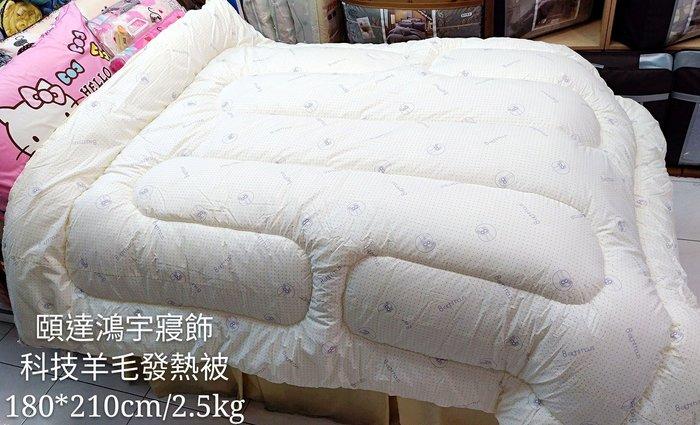 [頤達鴻宇寢飾]台灣製造雙人(6x7/180x210cm/2.5kg)科技羊毛發熱超細纖維保暖~透氣~抗菌被(米黃色布)