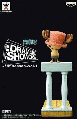 日本正版景品 海賊王 航海王 DRAMATIC SHOWCASE 1st season vol.1 喬巴 公仔 日本代購